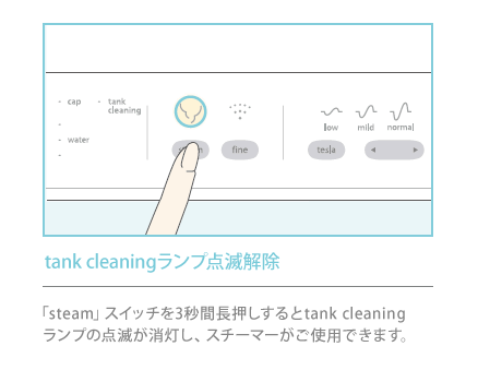 tank cleaningランプ点滅解除